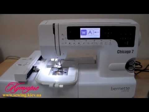 BERNINA Bernette Chicago 7 видео обзор
