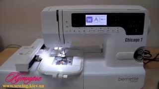 швейная машина, оверлок BERNINA Bernette Chicago 7 ремонт
