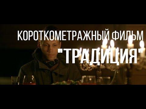 Традиция (реж. Дмитрий