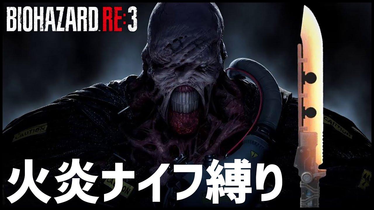 Re3 バイオ ハザード