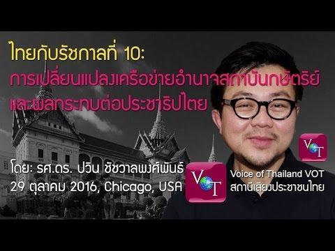 ร.10: การเปลี่ยนแปลงของเครือข่ายอำนาจกษัตริย์ และผลกระทบต่อประชาธิปไตย, ดร.ปวิน, @29 ตค. 2559