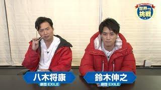 """マシュマロ箸キャッチ""""でギネス世界記録を獲得した鈴木伸之と八木将康が..."""