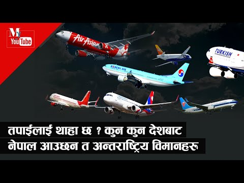 Airlines that land in Nepal | Must Watch Video