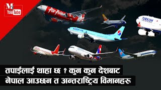 Airlines that land in Nepal   Must Watch.
