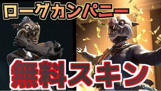 【Rogue Company】無料でディマの強盗スキンをゲットする方法