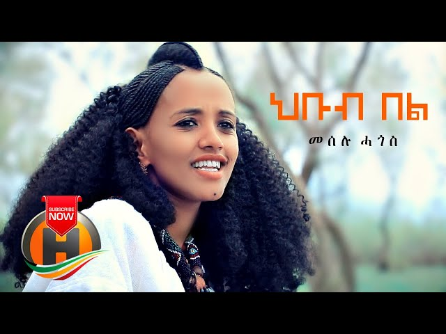 Meselu Hagos - Hbub Bel | ህቡብ በል - New Ethiopian Music 2020 (Official Video)