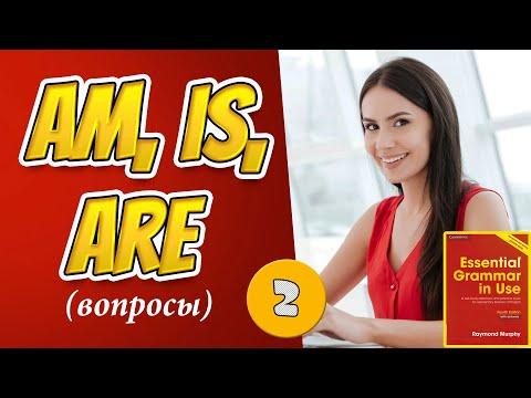 #2. Тренажёр по учебнику Мёрфи (красный). Начальный уровень. Am, is, are вопросы