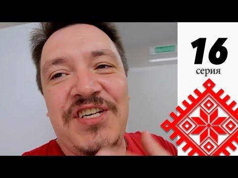 Про лечение зубов в Беларуси и КРЫМ НАШ