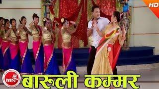 New Teej Song 2074 | Baruli Kammar - Indra Patel & Naumaya Chhantyal Ft. Shankar BC & Ritu Pun Magar