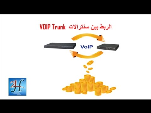 17-Asterisk IP PBX VOIP Trunk | الربط بين السنترالات