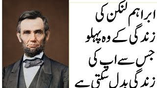 Ibraham Lincoln Biography Which Can Change Your Life