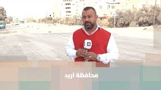 محافظة اربد