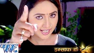 HD इंसाफ के देवी - Insaf Ke Devi | Bhojpuri Movie Trailer | Bhojpuri Film Promo | Rani Chatterji