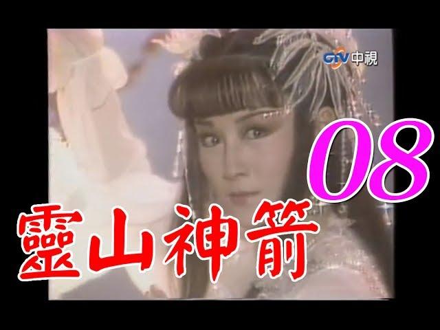 『靈山神箭』第8集(潘迎紫 孟飛 黃文豪 沈海蓉)_1987年