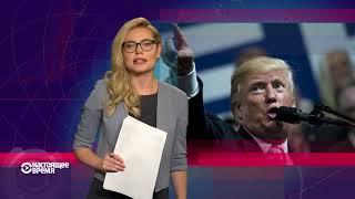 ''Бездарное'' расследование CNN?! | НАСТОЯЩЕЕ ВРЕМЯ | 13.10.17