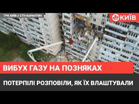 Телеканал Київ: Вибух у Києві : будинок знесуть, а мешканців тимчасово поселили до інтернату