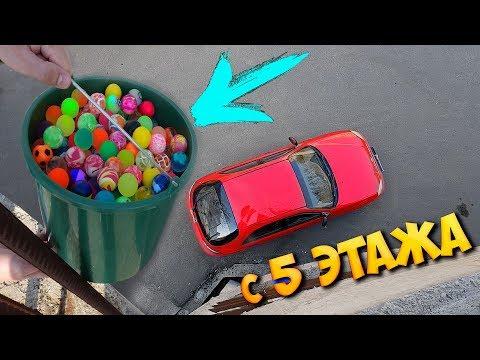 Что если скинуть на мою машину 500 мячиков попрыгунчиков или 10.