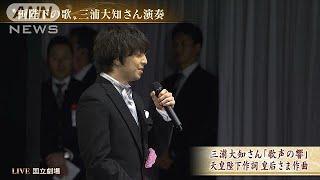 両陛下が作詞作曲「歌声の響」 三浦大知さん独唱(19/02/24)