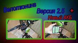 Тюнинг велосипеда: ВЕРСИЯ 2.5, ДОРАБОТКИ!(В данном видео я представляю вам новый аккумулятор для моей небольшой велоподсветки! Удачного просмотра!..., 2016-01-20T02:24:54.000Z)