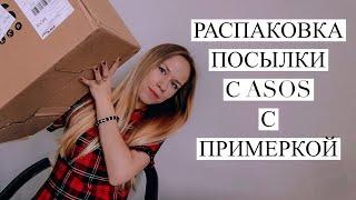 Распаковка посылки с ASOS 2019 | Обзор одежды и обуви с сайта Асос с примеркой | Возврат?