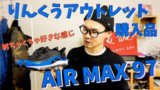 【NIKE!】りんくうアウトレットで黒 × 青のAIR MAX 97購入 ^ ^