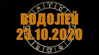 Гороскоп на 23.10.2020 ВОДОЛЕЙ