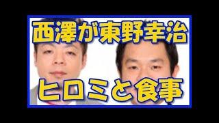 チャンネル登録はこちら→ダイアン西澤がヒロミと東野幸治とシャンプーハ...