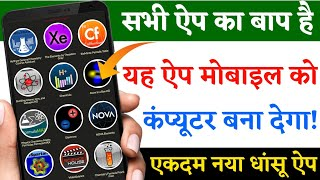 TOP 5 LATEST UNSEEN ANDROID APPS FOR MOBILE USERS | New Useful Apps Of PlayStore