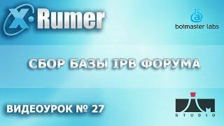 хрумер. HREFER Сбор базы IPB форумов