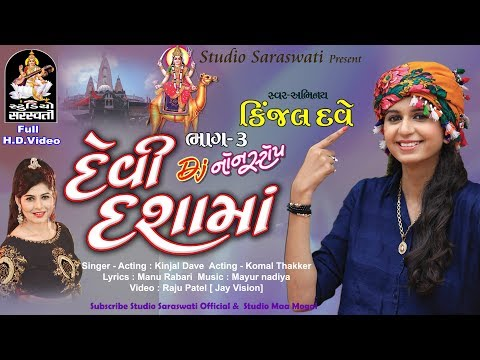 KINJAL DAVE || DEVI DASHAMA dj nonstop part 3 produce by STUDIO SARASWATI Junagadh