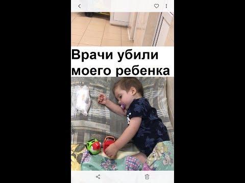 В Краснодаре халатность врачей привела к смерти ребенка (Плохие Новости)