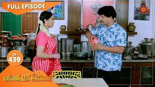 Pandavar Illam - Ep 439 | 06 May 2021 | Sun TV Serial | Tamil Serial