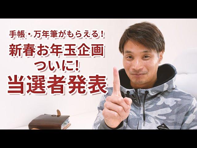 手帳・万年筆がもらえる!?「新春お年玉プレゼント企画」当選者を発表!