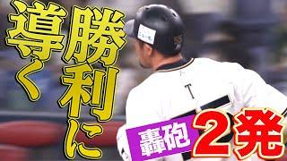 【完璧アンド完璧】T-岡田『轟砲二発でチームを勝利に導く』