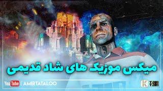Mix of Amir Tataloo Party Musics ( میکس موزیک های شاد امیر تتلو )