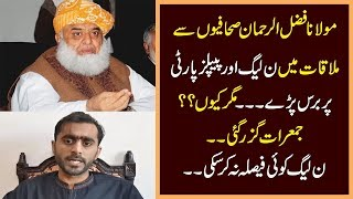 What Fazal ur Rehman told the Journalists in meeting? Siddique Jan