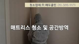 [진주청소업체] 기숙사 매트리스청소 및 공간소독 진행하…