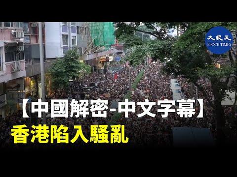 【中國解密-中文字幕】香港陷入騷亂  #香港大紀元新唐人聯合新聞頻道