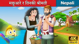 मछुआरे र तिनकी श्रीमती | Fisherman and His Wife in Nepali | Nepali Story | Nepali Fairy Tales