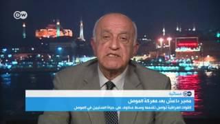 مسائية DW: معركة الموصل ـ مصير داعش بعد انتهائها