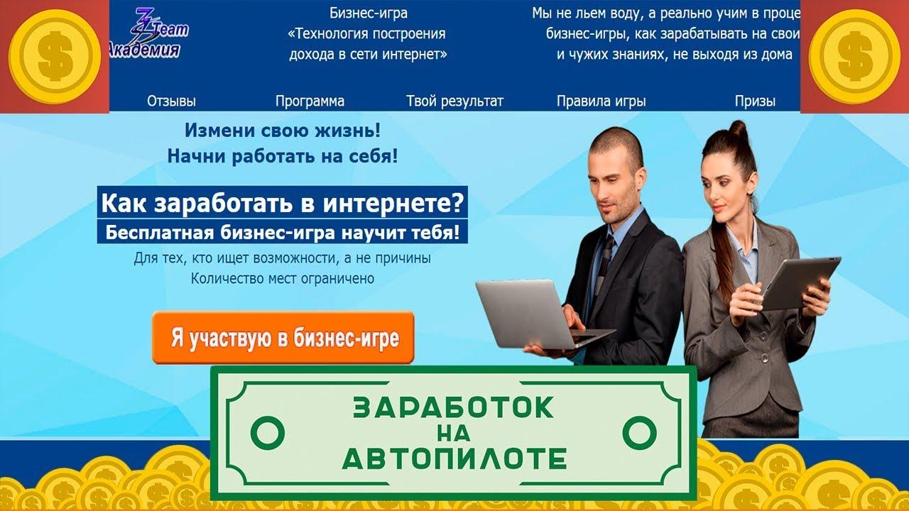 Заработок онлайн бесплатно золото время торгов форекс