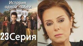 История одной любви - 23 серия