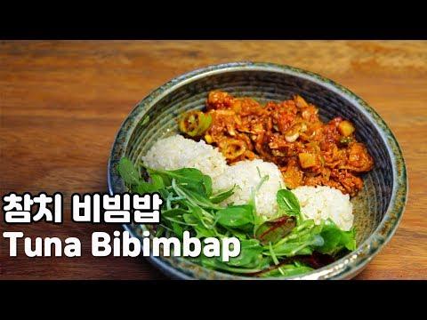 고추참치캔으로 근사한 비빔밥 만들기 : 참치 비빔밥 / Tuna Bibimbap |요알남 Mingstar