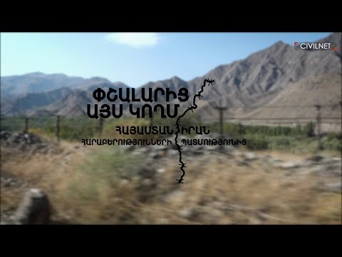 Փշալարից այս կողմ․ Հայաստան-Իրան | The Other Side of the Barbed Wire: Armenia and Iran