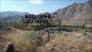 Փշալարից այս կողմ․ Հայաստան-Իրան   The Other Side of the Barbed Wire: Armenia and Iran