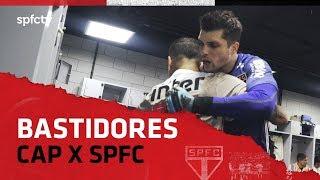 BASTIDORES: ATHLETICO-PR 0x1 SÃO PAULO   SPFCTV