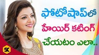 How to Cut Hair in Photoshop   Advanced Hair Cutting   In Telugu By Sai Krishna
