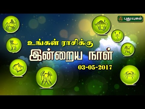 Rasi Palan 03-05-17 PuthuYugamTV Show Online