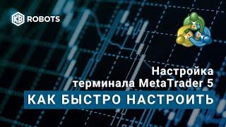 настройка терминала mt5 урок2 как быстро настроить терминал метатрейдер 5