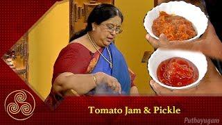Thakkali Oorugai | Tomato Pickle | Tomato jam | தக்காளி ஜாம் | Yogambal Sundar | Rusikalam Vanga